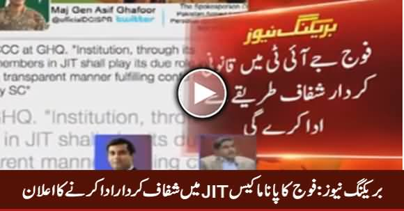 Breaking News: Army Will Make Sure Transparent JIT Investigation - DG ISPR
