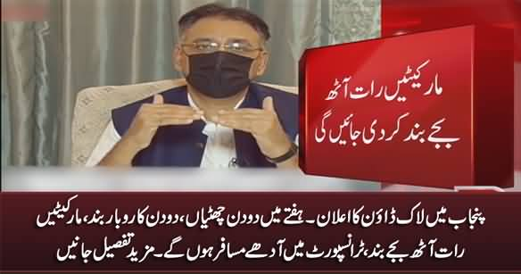 Breaking News: Asad Umar Announced Lockdown in Punjab With New Conditions