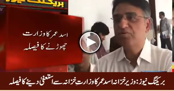 Breaking News: Asad Umar Resigns as Finance Minister
