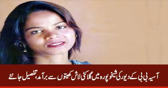 Breaking News: Asia Bibi's Brother-In-Law's Body Found With Throat Slit