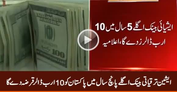 Breaking News: Asian Development Bank Will Give 10 Billion Dollars To Pakistan