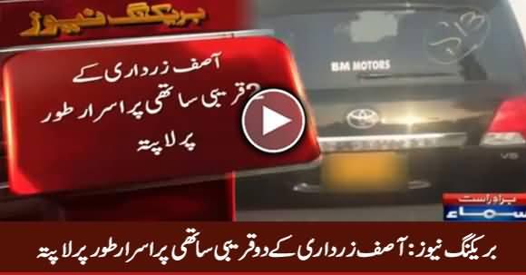 Breaking News: Asif Zardari Ke 2 Qareebi Sathi Pur Asrar Taur Per La Pata