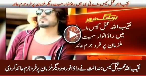 Breaking News: ATC Indicts Rao Anwar And Others in Naqeeb ullah Mehsud Murder Case