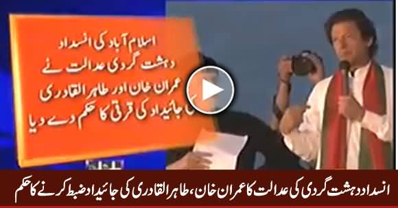 Breaking News: ATC Orders to Seize Properties of Imran Khan & Tahir-ul-Qadri