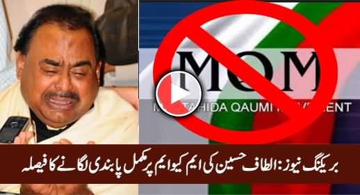 Breaking News: Authorities Decided To Ban Altaf Hussain's MQM Completely