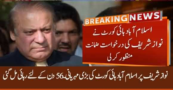 Breaking News: Nawaz Sharif Granted Bail For 8 Weeks By Islamabad High Court
