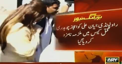 Breaking News: Ayyan Ali Convicted in Ejaz Chaudhry's Murder Case