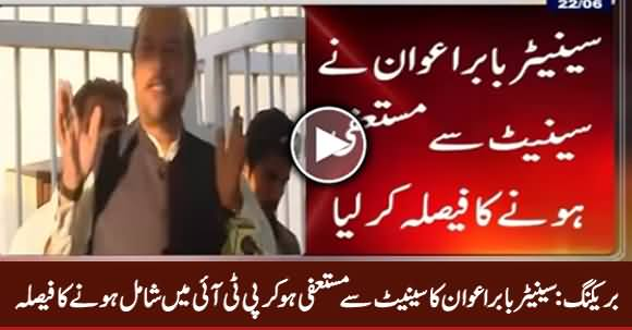 Breaking News: Baber Awan Decides to Resign From Senate & Joins PTI
