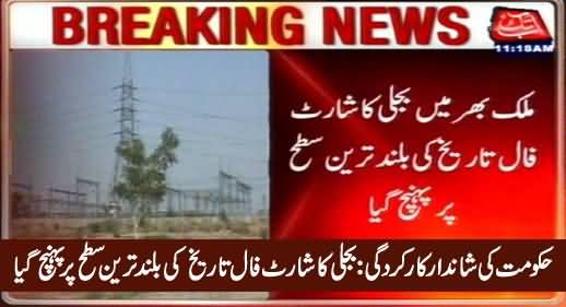 Breaking News: Bijli Ka Shortfall Mulki Tareekh Ki Buland Tareen Satah Par Pahunch Gaya