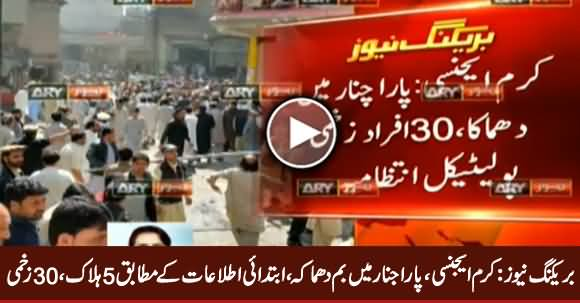 Breaking News: Blast at Parachinar's Noor Market 5 Dead, More Than 30 Injured