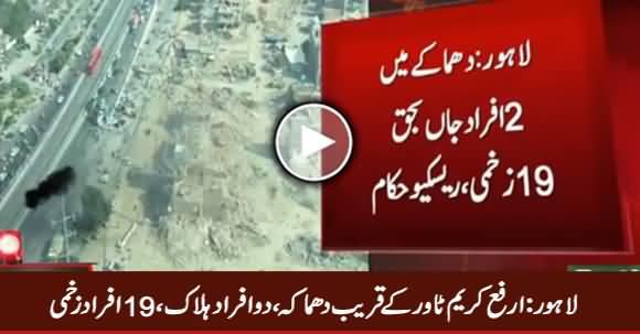 Breaking News: Blast in Lahore Near Arfa Karim Tower, 2 Died, 19 Injured
