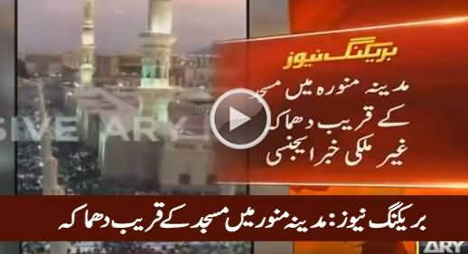 Breaking News: Blast Near A Mosque in Madina Munawara