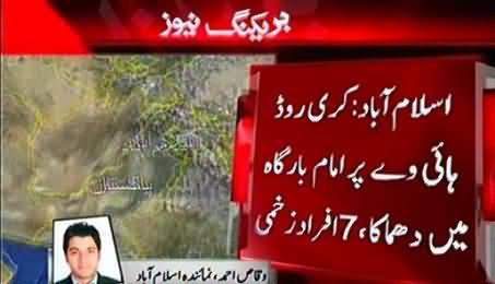 Breaking News: Blast Near Imambargah at Kuri Road Islamabad , 7 Injured