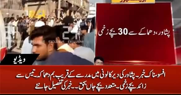Breaking News: Blast Near Madrassa In Dir Colony, Peshawar, Several Children Died