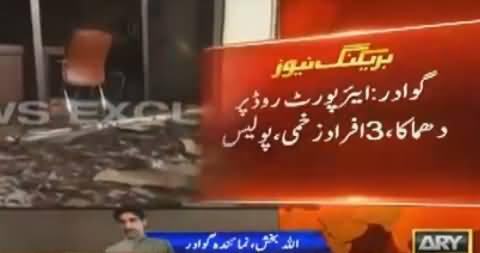 Breaking News: Bomb Blast At Airport Road In Gwadar, Three Injured