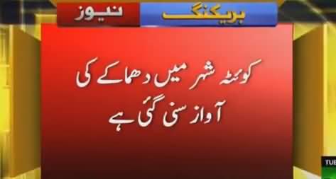 Breaking News: Bomb Blast in Quetta At Zarghon Road