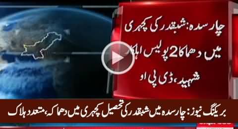 Breaking News: Bomb Blast in Shabqadar, Charsadda, Many Killed & Injured