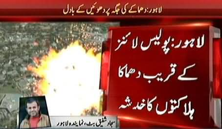 Breaking News: Bomb Blasts in Lahore Near Police Lines, 8 Killed, Several Injured