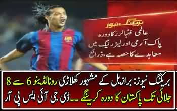 Breaking News : Brazilian famous player going to visit Pakistan from 6 to 8 Jully --DG ISPR
