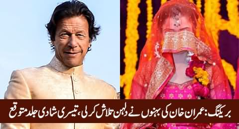 Breaking News: Bride Selected, Imran Khan's Third Marriage on The Way