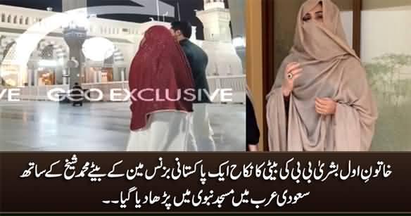 Breaking News: Bushra Bibi's Daughter Got Married to A Pakistani Businessman's Son in Masjid e Nabvi