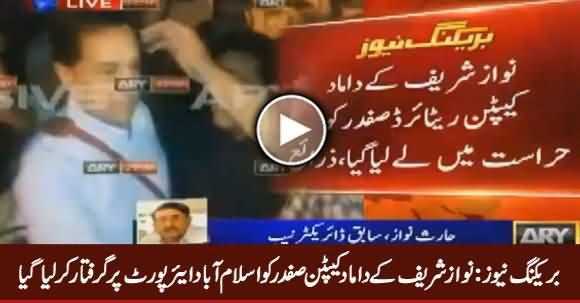 Breaking News: Captain (R) Safdar Got Arrested on Islamabad Airport