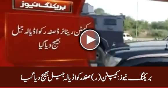 Breaking News: Captain (R) Safdar Sent To Adiyala Jail