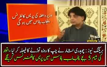 Breaking News : Ch Nissar Decided to Do Press Conference on Sunday Evening
