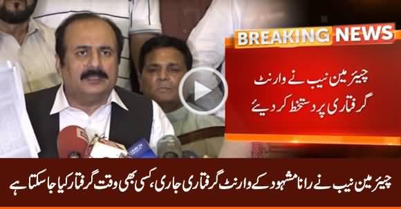 Breaking News: Chairman NAB Issues Arrest Warrants For Rana Mashood