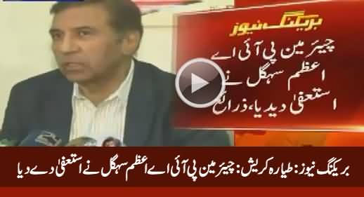 Breaking News: Chairman PIA Azam Sehgal Resigns After PK-661 Crash