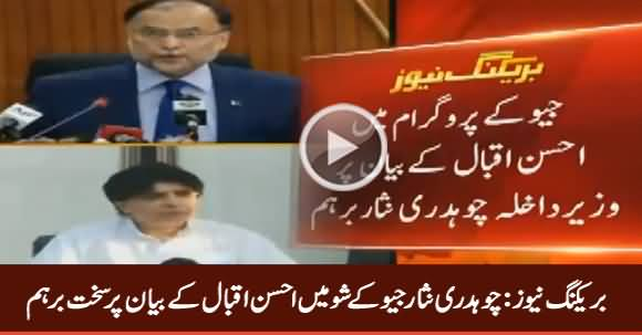 Breaking News: Chaudhry Nisar Angry on Ahsan Iqbal's Statement in Geo's Show