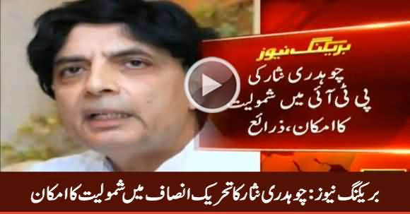 Breaking News: Chaudhry Nisar Likely To Join PTI