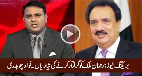 Breaking News: Chaudhry Nisar May Order To Arrest Rehman Malik - Fawad Chaudhry Reveals