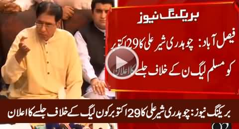 Breaking News: Chaudhry Sher Ali Announces to Hold Jalsa Against PMLN on 29th October