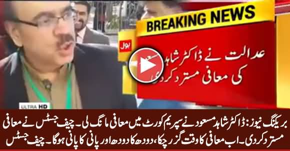 Breaking News: Chief Justice Rejects Dr. Shahid Masood's Apology