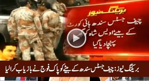 Breaking News: Chief Justice SHC Son Owais Shah Recovered in Operation Near Tank