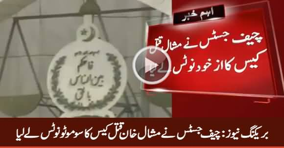 Breaking News: Chief Justice Takes Suo Moto Notice Of Mashal Khan's Killing