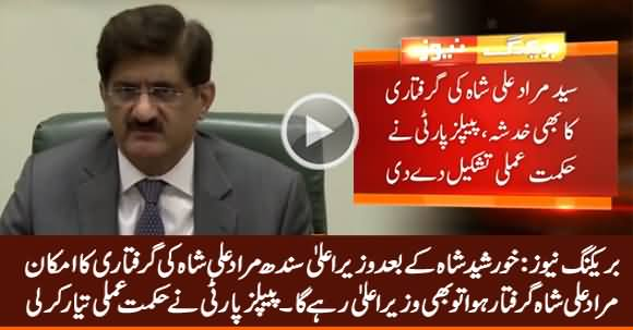 Breaking News: CM Sindh Murad Ali Shah Most Likely To Be Arrested
