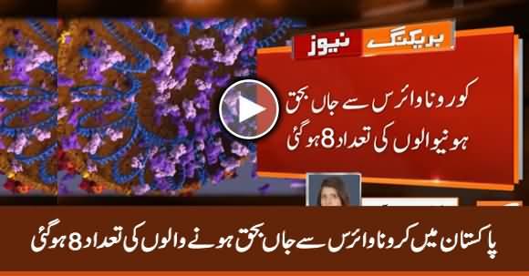 Breaking News: Coronavirus Death Toll Reaches To 8 in Pakistan