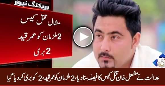 Breaking News: Court Announces Verdict Of Mashal Khan Murder Case