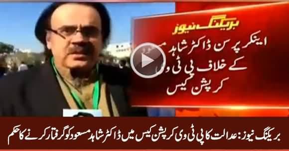 Breaking News: Court Orders to Arrest Dr. Shahid Masood in PTV Corruption Case