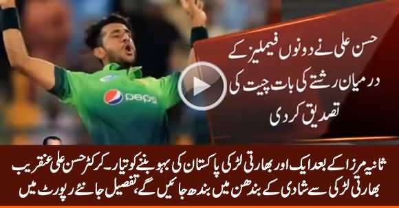 Breaking News: Cricketer Hassan Ali Soon to Get Married to An Indian Girl