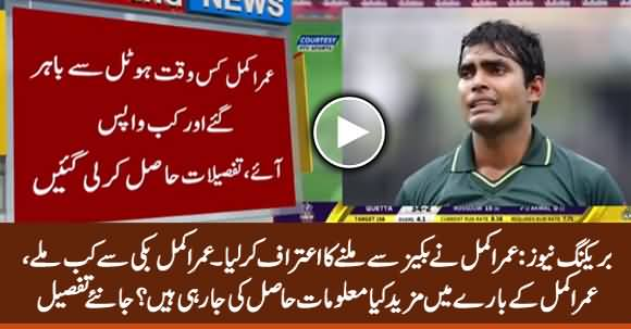 Breaking News: Cricketer Umar Akmal Admits Meeting With A Bookie