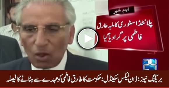 Breaking News: Dawn Leaks Issue, Govt Decided To Dismiss Tariq Fatemi