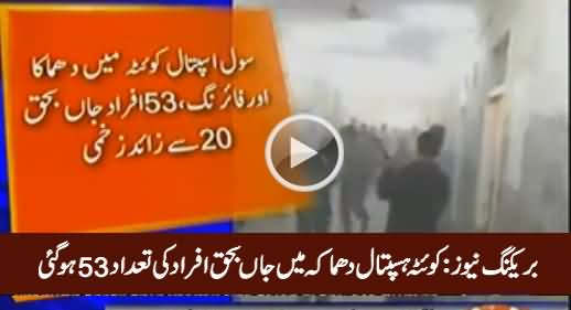 Breaking News: Death Toll Rises to 53 in Quetta Blast