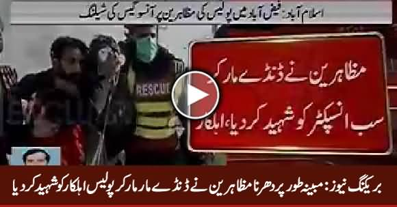 Breaking News: Dharna Protesters Allegedly Killed A Policeman At Faizabad