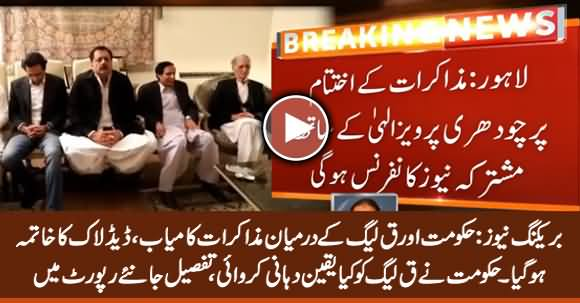 Breaking News: Dialogues Successful Between Govt & PMLQ, Deadlock Ended