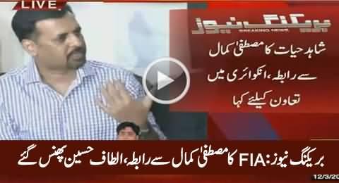 Breaking News: Director FIA Shahid Hayat Contacts Mustafa Kamal