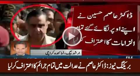 Breaking News: Dr. Asim Hussain Accepts All The Allegations by Rangers in Court