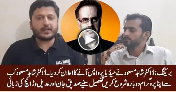 Breaking News: Dr. Shahid Masood Coming Back on Media - Adeel Warraich & Siddique Jan Telling Details